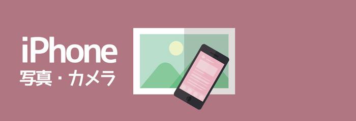 iPhoneの写真・カメラアプリの基本使い方
