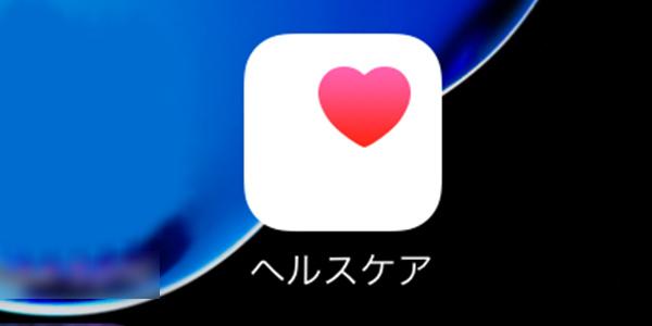 iPhoneヘルスケアアイコン