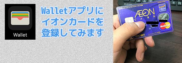 イオンカードをiPhone8に登録