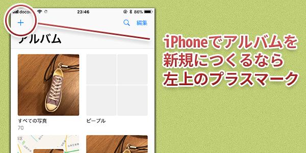 iPhoneでアルバムを 新規につくるなら 左上のプラスマーク