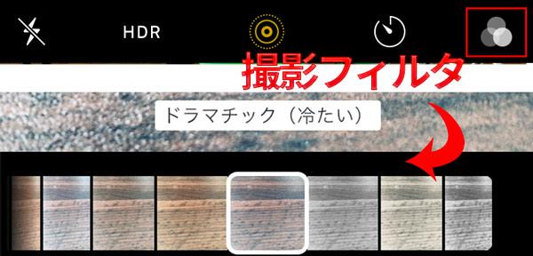 iPhoneカメラの撮影フィルタ