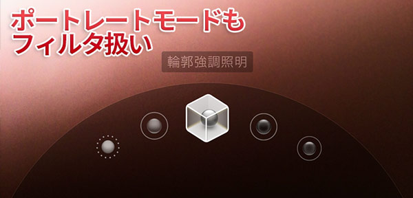 iPhonePlusのポートレートモード