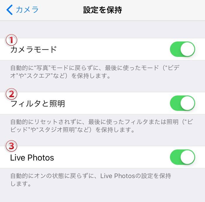 設定アプリの設定を保存ページ