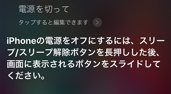 Siriは電源を切れない