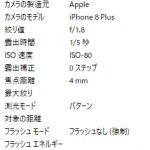 【iPhoneX/8/7】iPhoneカメラのExif(エグジフ)設定・位置情報は削除できるの?