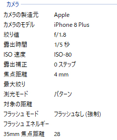 iPhoneカメラの情報