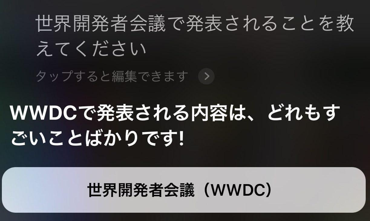 WWDC(世界開発者会議)のことをSiriに聞いてみた