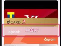 削除するカードをタップしましょう