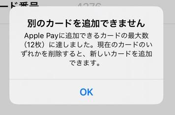 Apple Payに登録できるカードは12枚が上限