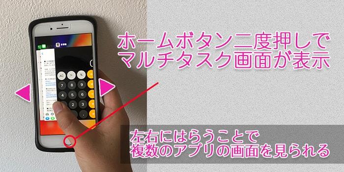 iPhone8,7(ホームボタンあり)のマルチタスク画面呼び出し方