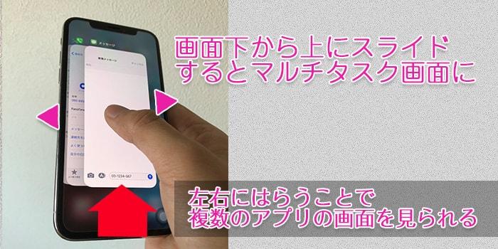 iPhoneで2画面を同時に見る(マルチタスク)方法を2つやり方解説
