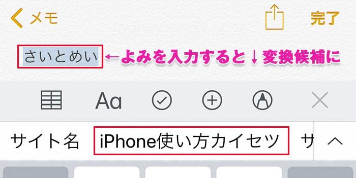 「サイト名」と入力して変換すると、当ウェブサイトのサイト名である「iPhone使い方カイセツ」に変換される