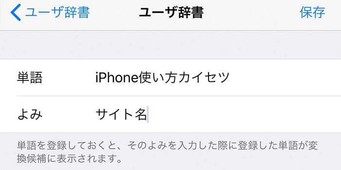 iPhoneの辞書に単語を登録する