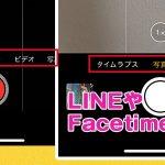 iPhoneでLINE通話中にビデオ撮影できない現象(iOS11)が発生