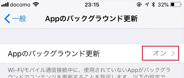Appのバックグラウンド更新がオフになっている
