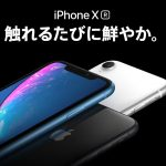 【iPhone XR】新しいiPhoneはXS、iPhone XR(テン・アール)とXS Max(テンエスマックス)
