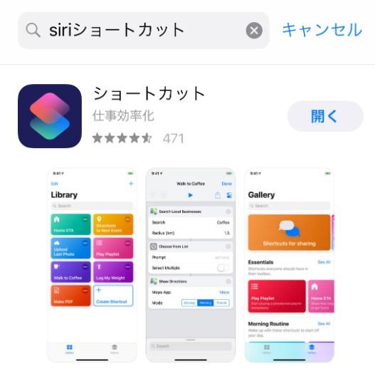 App StoreでSiriショートカットを検索