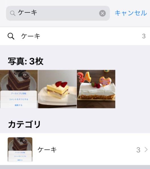 カメラロールでケーキを検索