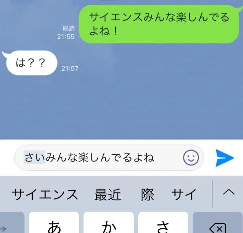 【iPhoneXS・Max・XR】iPhoneキーボードの入力履歴の消し方