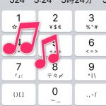 【iPhone XS XR】iPhoneキーボードの入力音の消し方