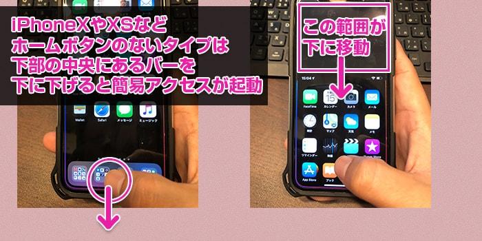 iPhoneXやXS、XRの簡易アクセス