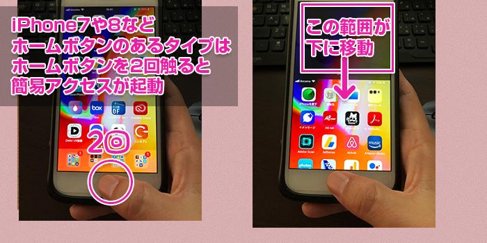 ホームボタンのあるiPhoneの簡易アクセス