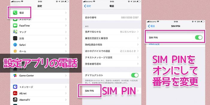 オリジナルSIM PIN設定方法