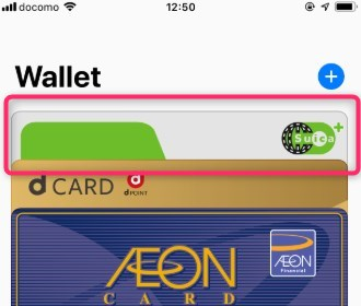 WalletアプリにSuicaが入る