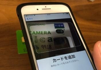 Apple Payにビューカードを登録します