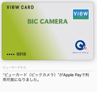 Apple Pay画面でオートチャージに使うクレカが表示できます