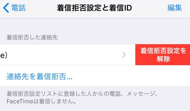着信拒否設定を設定アプリから解除
