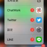 iPhoneのアプリ通知が複数きている「フォルダ」の内訳を一覧する方法