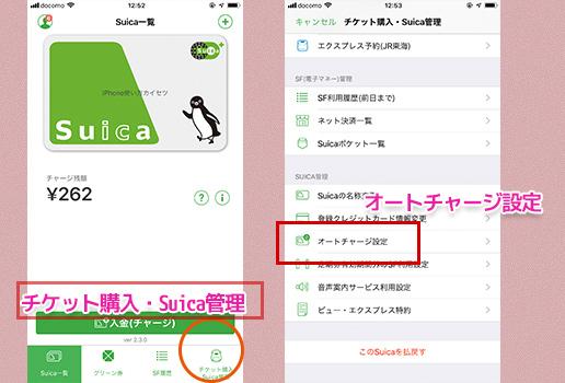 Suicaアプリからの設定