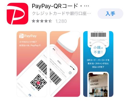 iPhoneでPayPay(ペイペイ)アプリをインストール