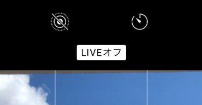 ライブフォト(Live photo)撮影アイコンがオフになっている
