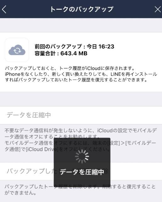 LINEアプリのトークデータをバックアップ(圧縮)している画面