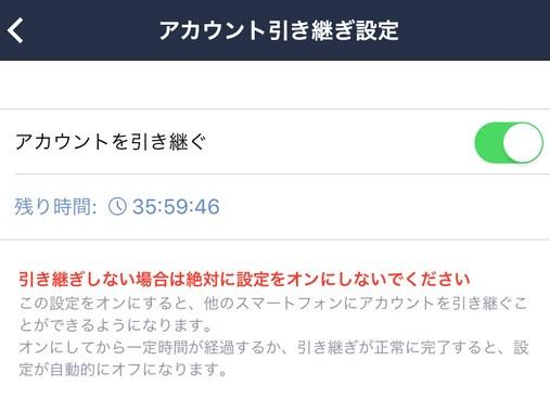 「残り時間」が表示され、他の端末でログインができるようになる