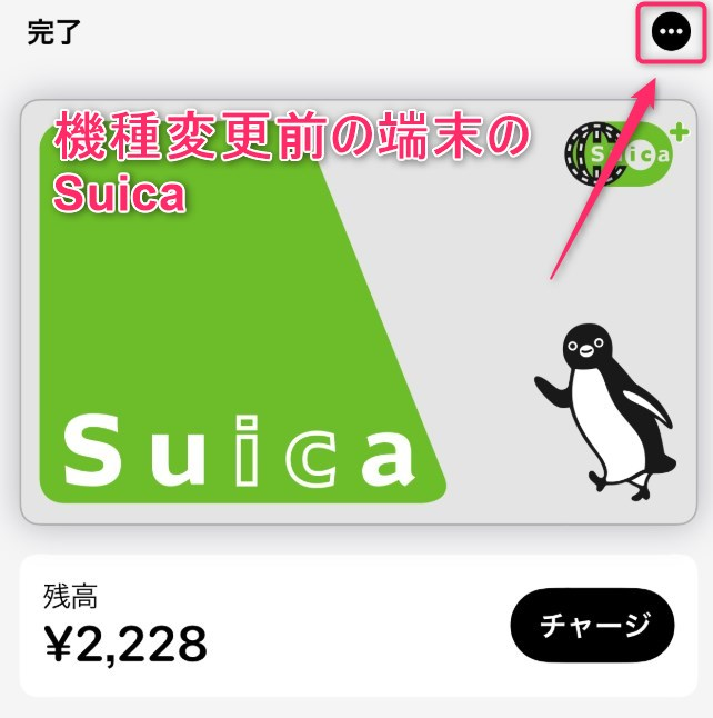 機種変更前のiPhoneのSuicaの画面