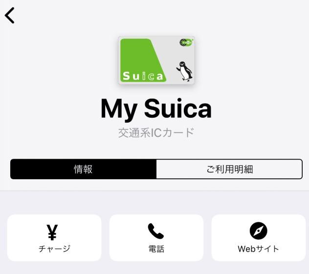 MySuicaページ