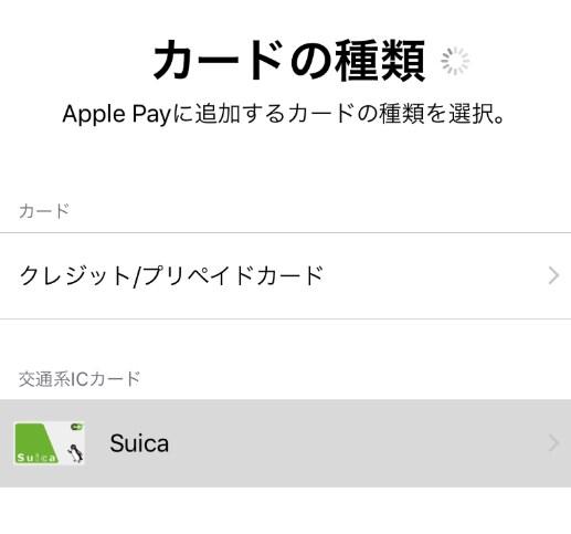 Apple Payのカードの追加