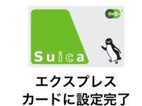 Suicaの登録完了