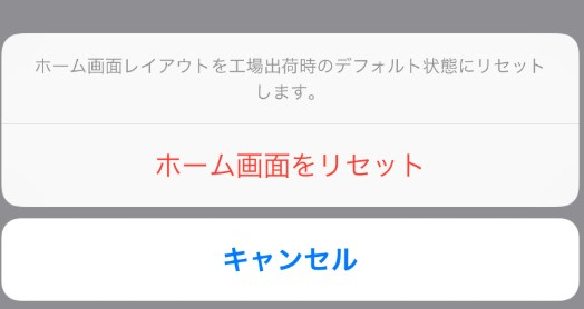 iPhoneホーム画面をリセット