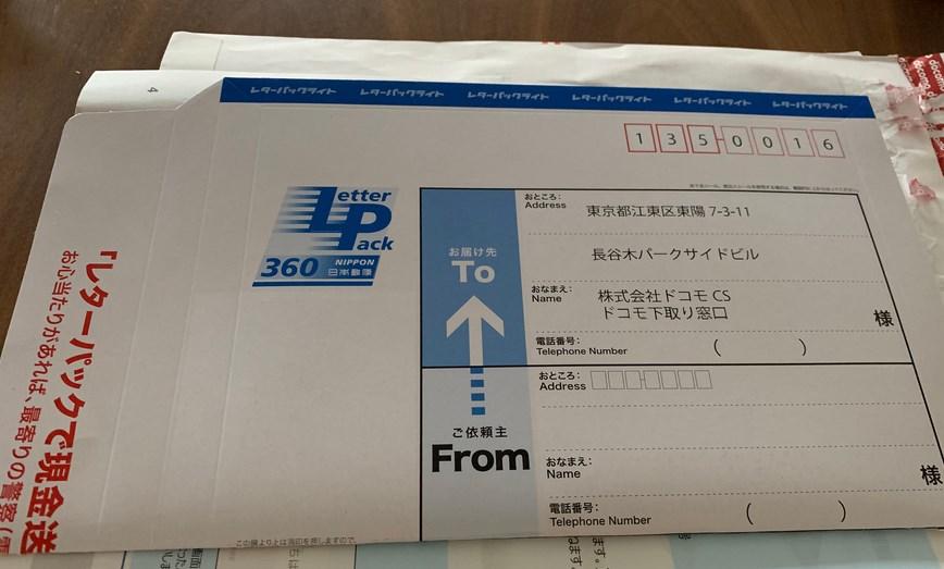 返送用のレターパック