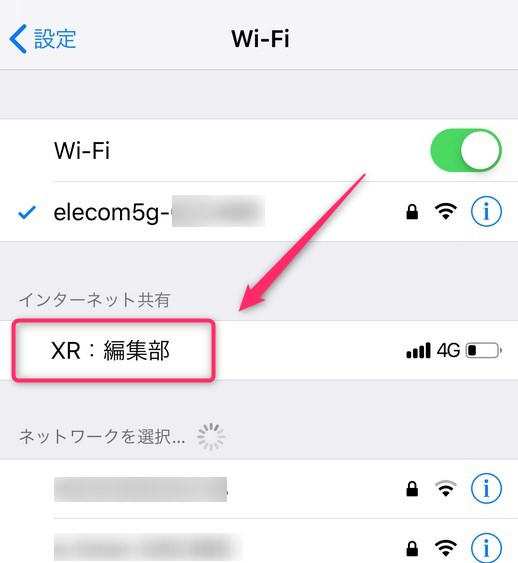 「テザリング」共有Wifiを探す時に名前がばれる