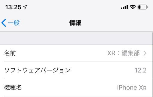 「設定アプリ」→「一般」→「情報」→「名前」