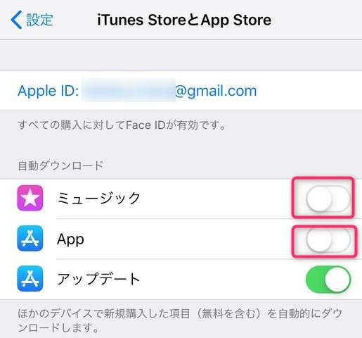 ミュージック、Appのところはオフ