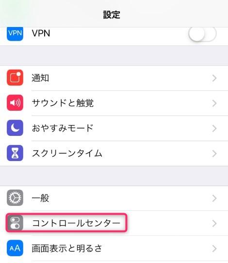 「設定アプリ」→「コントロールセンター」