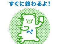 「ファミペイ(FamiPay)」アプリに「登録できない」