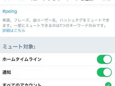 「質問箱」をミュートしたいときは、ハッシュタグ「#Peing」をミュート