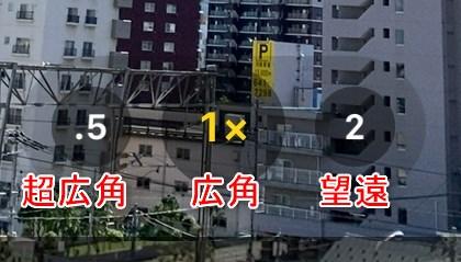 iPhone11Proカメラレンズの切り替え